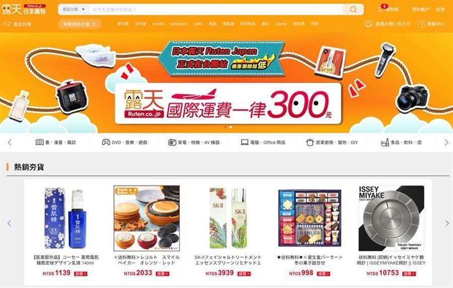 日本露天購物網站,今(30)日宣布正式在台灣開站上線,國際運費優惠一律300元。(圖/日本露天提供)