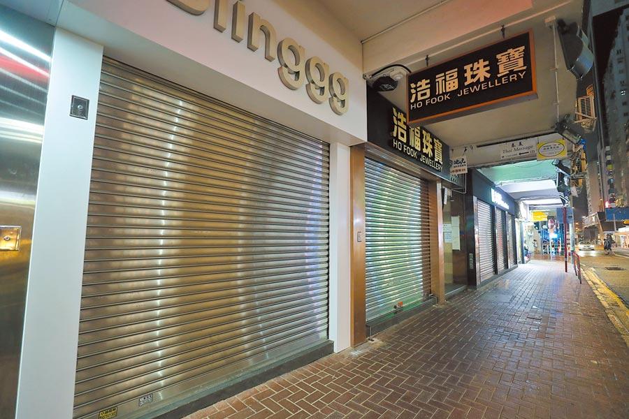 新型肺炎疫情影響開工日期。圖為香港銅鑼灣地區的商鋪拉下鐵門。(新華社資料照片)
