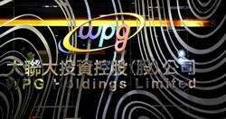 大聯大今晨重訊收購文曄到期 實際成交達1億7711萬股