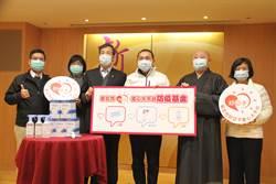 新北成立武漢肺炎防疫基金 優先補助老幼社區據點
