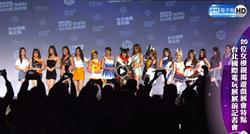 《科技》台北國際電玩展2月6日開展,B2C玩家區估湧進35萬人