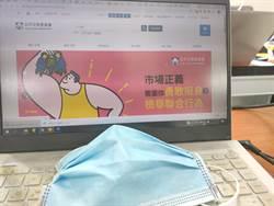 紙口罩1盒賣800元 公平會:涉共同調漲最高處5千萬