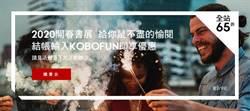 台北國際書展延期 Kobo開春書展限時65折起跑