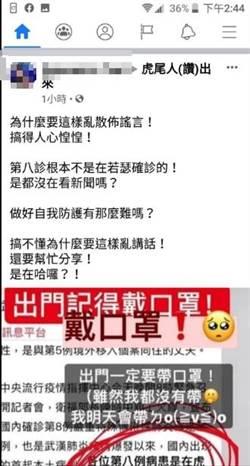 網傳武漢肺炎第八例雲林確診引恐慌 縣府駁斥