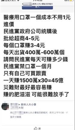 網路謠傳政府賣口罩大賺45億  民進黨下午赴刑事局提告