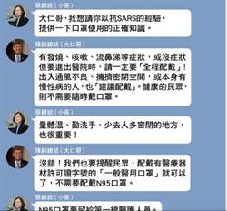蘇揆臉書分享戴口罩指南