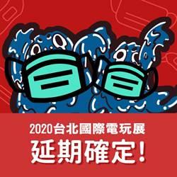 2020台北國際電玩展延至暑假 2/9前可退票