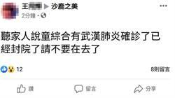 網路散布醫院因武漢病毒封院   台中男子遭檢方起訴