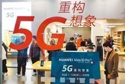 去年全球5G手機出貨 華為第一