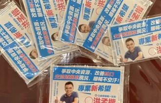 選舉送的口罩能防疫?新立委洪孟楷:是醫療用口罩