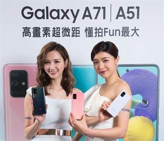 開春新品 三星首款6400萬畫素4+1鏡頭手機Galaxy A71
