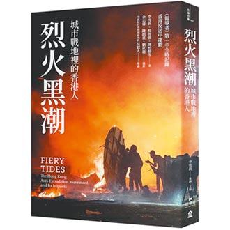 烈火黑潮:城市戰地裡的香港人