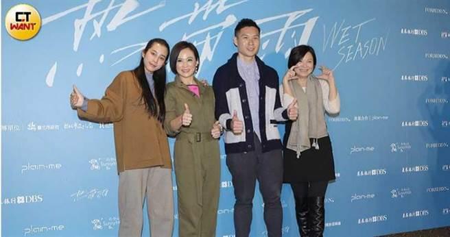 温貞凌(左起)、楊雁雁、導演陳哲藝和楊貴媚出席《熱帶雨》首映會。(圖/施岳呈攝)