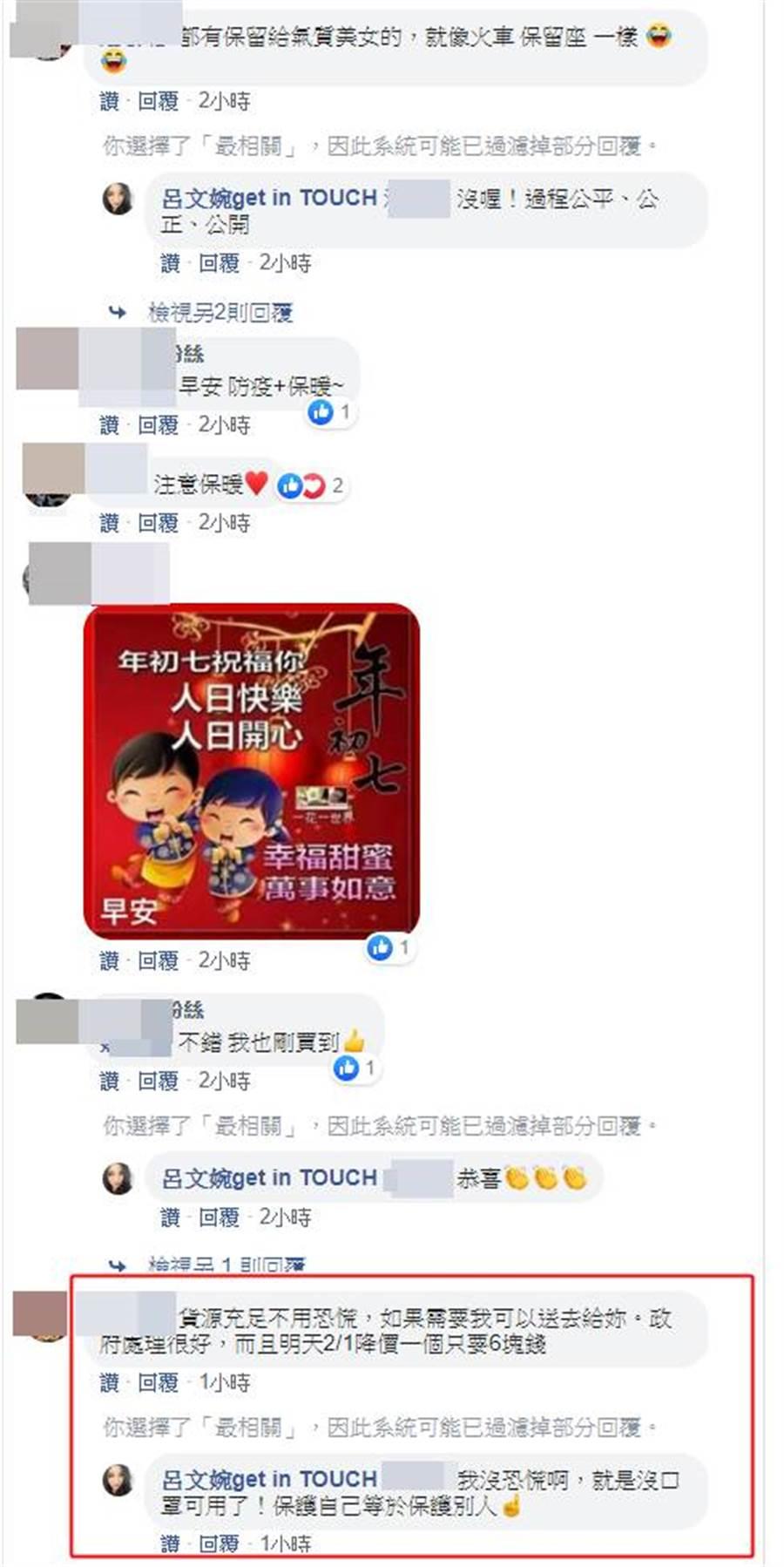 呂文婉回應網友。(圖/取材自呂文婉get in TOUCH臉書)