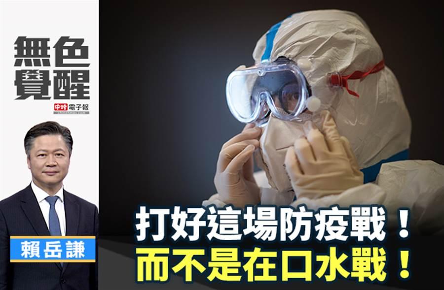 無色覺醒》賴岳謙:打好這場防疫戰! 而不是在口水戰!