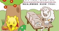 網友「有夠酸」朝聖公視梗圖 台語教學這句成話題