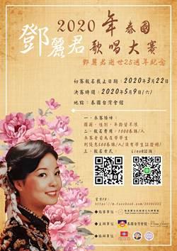 推廣華語音樂 泰國鄧麗君歌唱大賽即日起報名