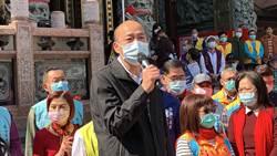 韓國瑜參拜求疫情順利度過 群眾打氣送暖