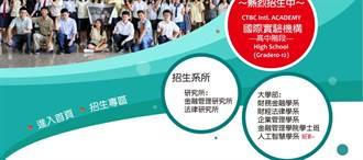 防疫為重 中信金融管理學院延至3月2日開學