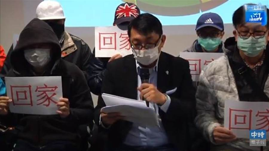 受困武漢的台商親屬開記者會呼籲政府協助台商回台。