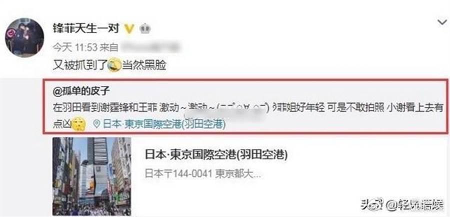 網友爆料偶遇鋒菲。(圖/翻攝自微博)