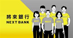 純網銀第一家上線「將來銀行」有望奪標 總經理劉奕成出任
