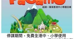 支援香港學生「不停學」PaGamO線上免費學科題庫 葉丙成:一天增逾300家中小學申請太感動