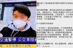 封城仍採訪武漢疫區 記者疑中鏢曝最新狀況「父母也有異狀」