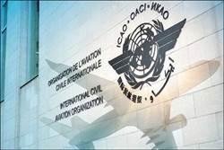 民航局籲ICAO 應廣納各方專業意見