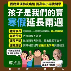 行政院宣布 國高中小學寒假延長兩周、暑假縮短兩周
