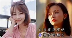 「萬老師」25年前拍MV嫩照曝光 網讚:比林志玲美