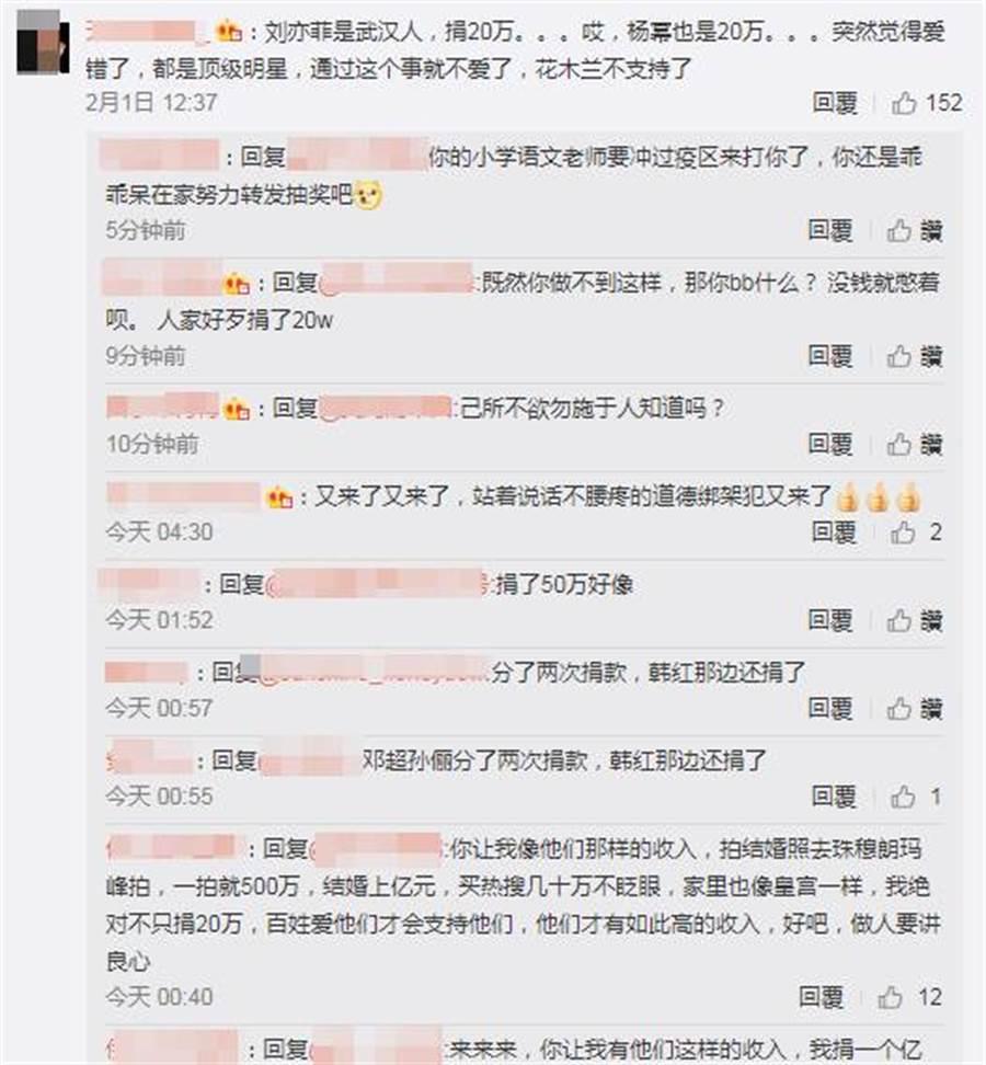 網友認為不應該道德綁架。(圖/翻攝自微博)