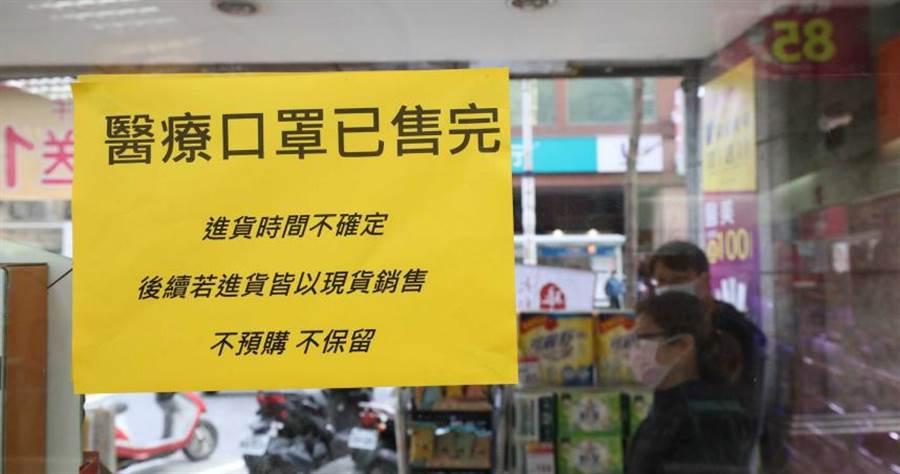 武漢肺炎肆虐,台灣出現口罩搶購熱潮,店家大缺貨。(圖/報系資料照)