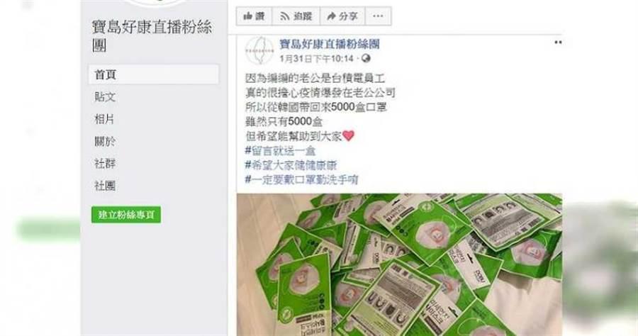 資安趨勢部落格提出假粉專,提醒民眾小心。(圖/寶導好康直播粉絲團臉書)