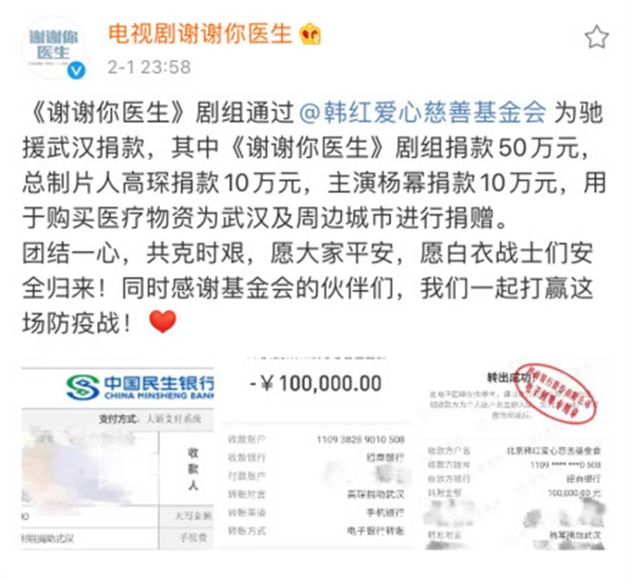 楊冪另外又在新劇劇組捐出10萬。(圖/翻攝自微博)