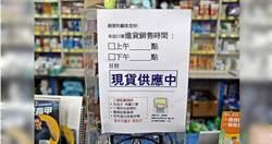 販售口罩「公開透明」嘉義超商藥局貼進貨時間
