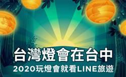 2020台灣燈會8種玩法跟打卡景點 LINE旅遊查得到