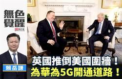 無色覺醒》賴岳謙:英國推倒美國圍牆!為華為5G開通道路!