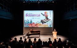 打造藝術生活劇場  台中國家歌劇院「歌劇院沙龍」新登場