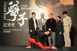 白先勇《孽子》40周年 舞台劇將登衛武營