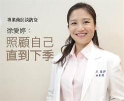 專訪》徐愛婷藥師:防疫期「照顧自己,直到下季」