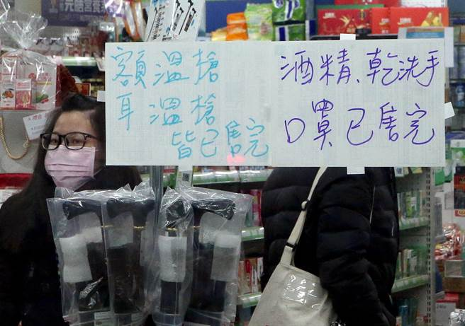 圖為許多藥局外都貼上防疫商品售完的海報。(資料照,趙雙傑攝)
