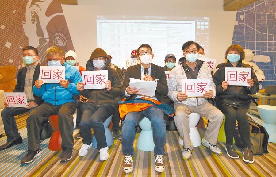 武漢封城,滯留當地國人的在台家屬舉行記者會,手拿「回家」標語,向外界求助。(本報資料照片)