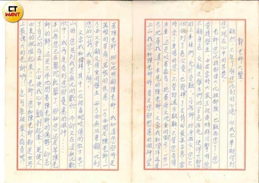 在中影「陳益興老師」電影於75年上映後,後壁高中登山社學生石宏文特別寫了一封長信為郭木火老師抱不平。(圖/郭木火老師)