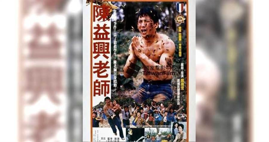 由導演郭南宏導演的電影「陳益與老師」電影海報,最著名場景之一就是陳老師脫下衣服,讓蜂叮咬以保護學生。(圖/電影資料館)