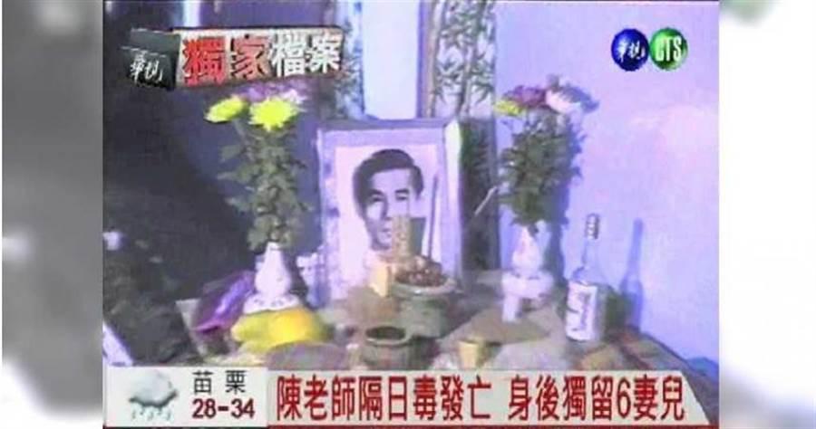 當時電視新聞拍攝的陳益興老師小小簡陋的靈堂。(圖/華視新聞)