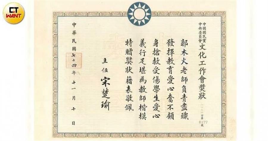 時任文工會主任的宋楚瑜,因為及時頒給了郭木火老師一張獎狀,使郭老師保住教職,讓一家七口得以生活。(圖/郭木火提供)