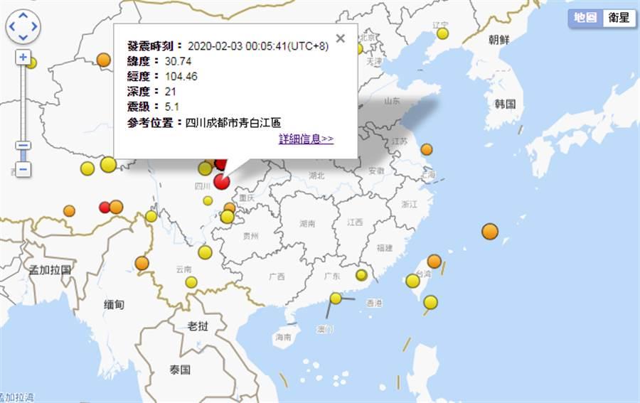 (圖/摘自中國地震台網)
