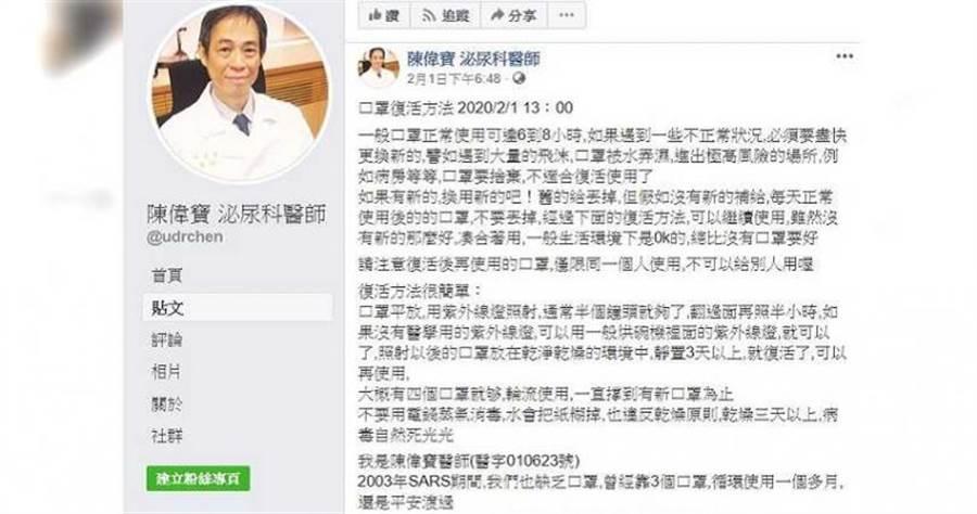 泌尿科醫師陳偉寶。(圖/翻攝臉書)