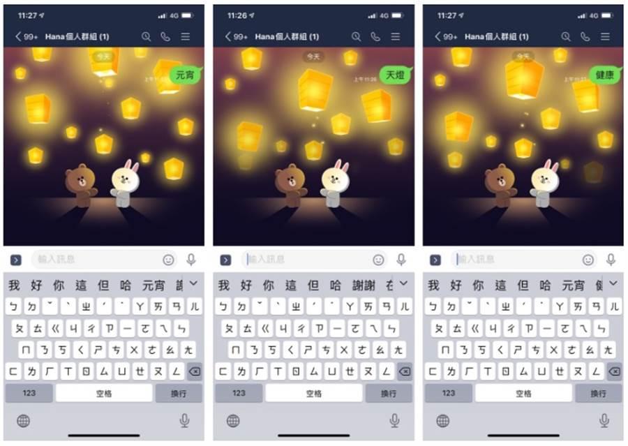 元宵節將至,LINE聊天室首度推出天燈特效,且是台灣地區專屬的特效,其他地區體驗不到!(摘自LINE官方部落格)